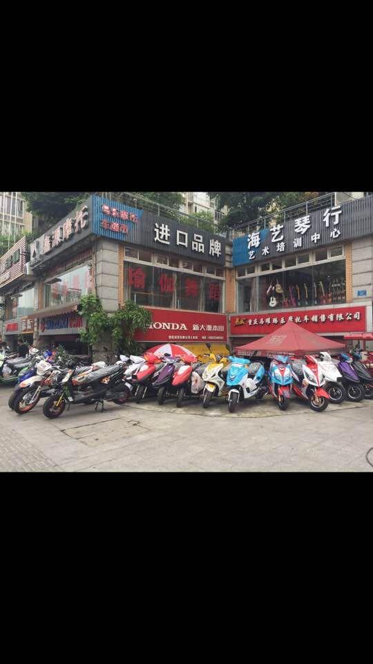 重庆马耀腾乐摩托车超市